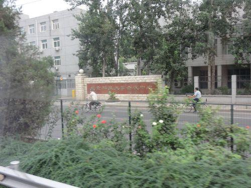 北京科技大学会議中心