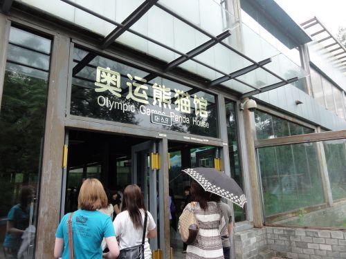 奥運熊猫館