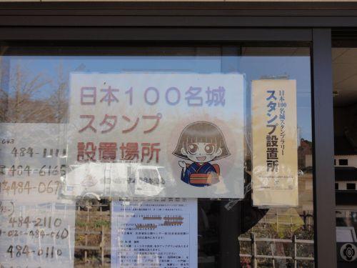 日本100名城スタンプ設置場所