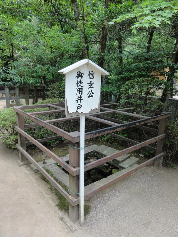 信玄公 御使用井戸