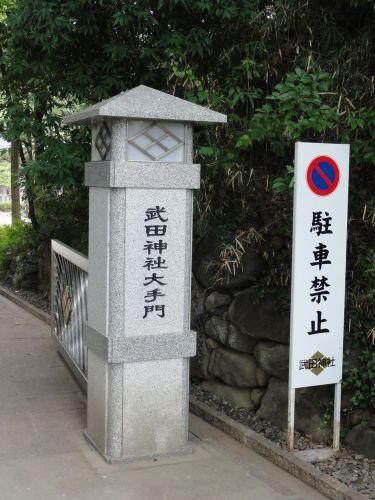 武田神社大手門