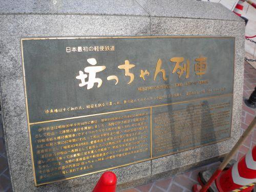 日本最初の軽便鉄道