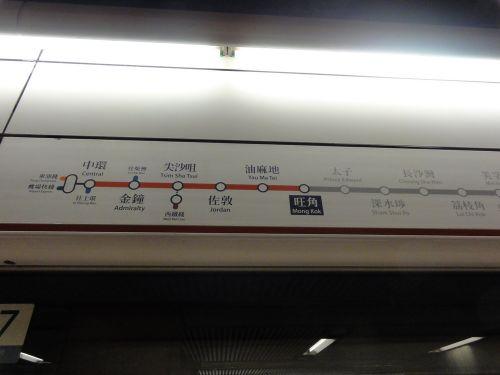 地下鉄 MTR 旺角駅