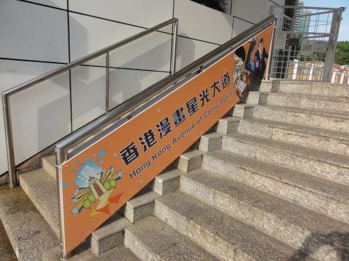 香港漫画星光大道