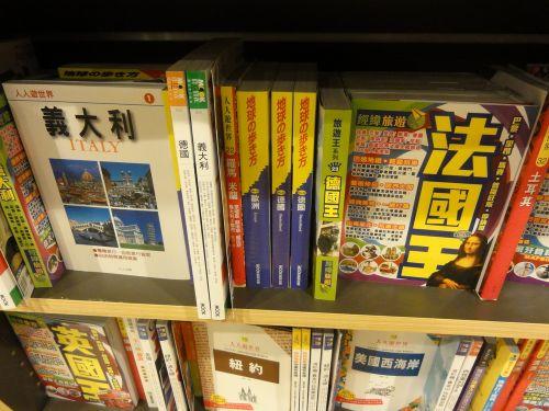 香港の旅行ガイド