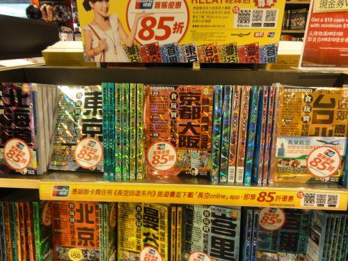 香港の旅行ガイド 2