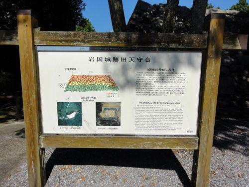 岩国城跡旧天守台