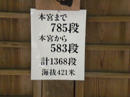 1368段