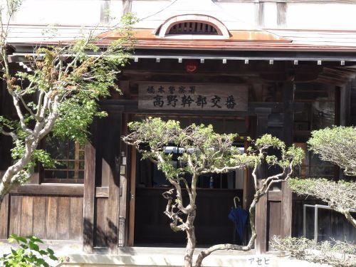 橋本警察署 高野幹部交番