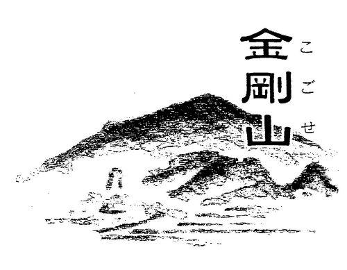 金剛山 日本酒