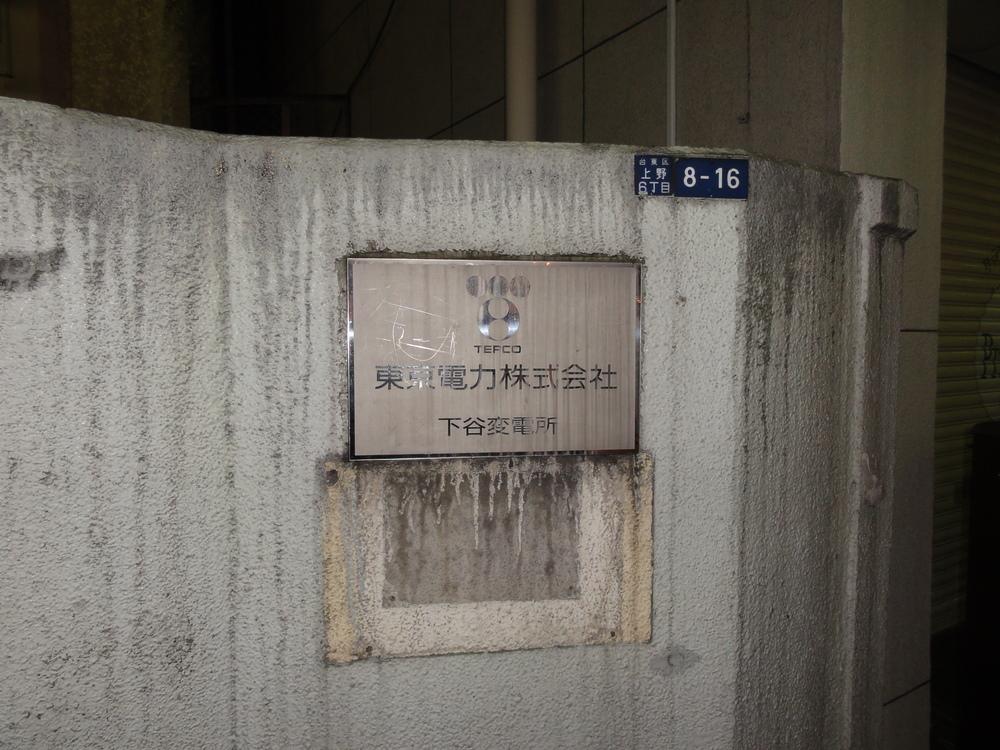 東京電力 下谷変電所