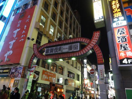 歌舞伎町 一番街